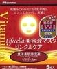 Lifecella美容液嫩白修护面膜