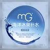 MG海洋冰泉补水面膜