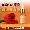 【其他】卡姿KGF-II修复原液