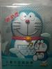 哆啦A梦Doraemon儿童牛奶润肤霜