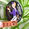 on10奶油蓝莓防晒圆罐润唇膏SPF15