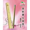 osmen生眉笔(植物性自动式)