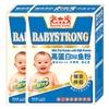 BABYSTONG高蛋白DHA鱼粉