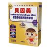 beingmate紫菜骨粉高钙营养米粉