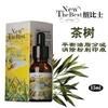 纽比士茶树祛痘精油面部精华