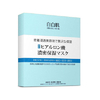 自白肌玻尿酸浓密保湿羽绒棉面膜