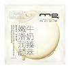 MG牛奶臻萃嫩滑润颜面膜(升级版)