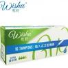Wishu慰舒指入式卫生棉条量多型