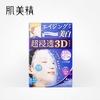 肌美精3D立体超浸透美白保湿面膜