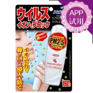 Fumakilla防PM2.5防病毒喷雾口罩