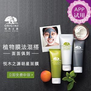 闺蜜网APP专属试用-悦木之源活性炭清透洁肤面膜