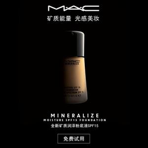 M.A.C魅可矿质润泽粉底液