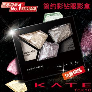 KATE凯朵简约彩钻眼影盒