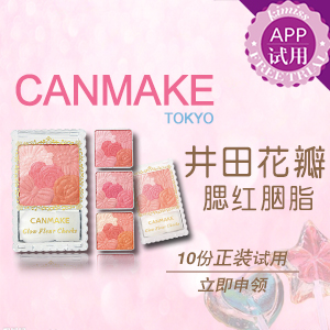 闺蜜网APP专属试用-CANMAKE花瓣雕刻五色带刷腮红胭脂