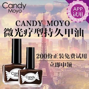 闺蜜网APP专属试用—Candy Moyo微光疗型持久甲油