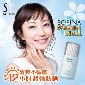 SOFINA苏菲娜芯美颜日间倍护防护乳 SPF30+ PA+++