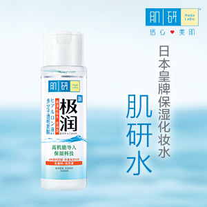 日本皇牌保湿水-肌研极润保湿化妆水(浓润型)