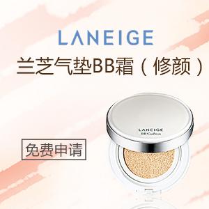 名星产品-兰芝气垫BB霜(修颜)