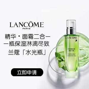兰蔻Lancôme 水光瓶