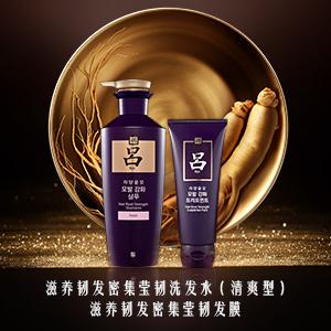 吕Ryo滋养韧发密集莹韧洗发水(清爽型)&滋养韧发密集莹韧发膜