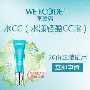 水密码水CC(水漾轻盈水CC霜)