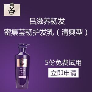 吕滋养韧发密集莹韧护发乳(清爽型)