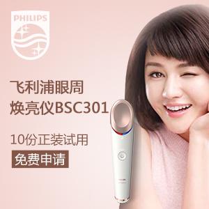 飞利浦眼周焕亮仪 BSC301