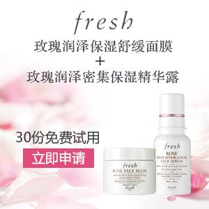 fresh玫瑰润泽保湿舒缓面膜 +玫瑰润泽密集保湿精华露