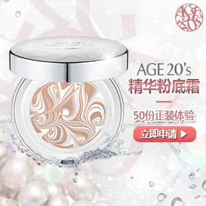AGE 20's_爱纪二十之精华粉底霜白色拿铁