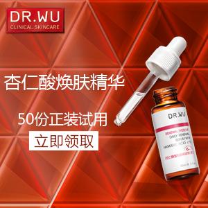 DR.WU杏仁酸温和焕肤精华液