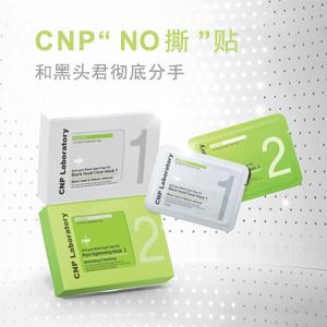 CNP去黑头毛孔紧致鼻贴膜