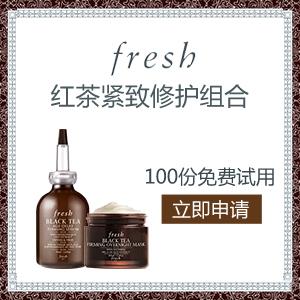 Fresh红茶塑颜紧致睡眠面膜+红茶紧致修护精华露