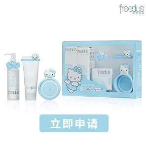 freeplus「Hello Kitty 限量礼品组」