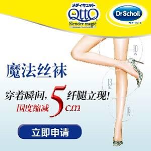 爽健(Dr. Scholl)外出型QttO纤腿袜