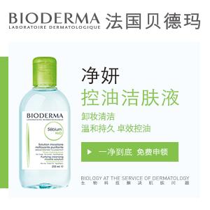 法国贝德玛(BIODERMA)净妍控油洁肤液