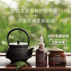 """Fresh红茶""""紧身衣""""精华+面霜"""