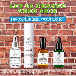 科颜氏change your skin组合