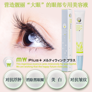 Actyfree 大眼立现眼霜 Melty Wink Plus
