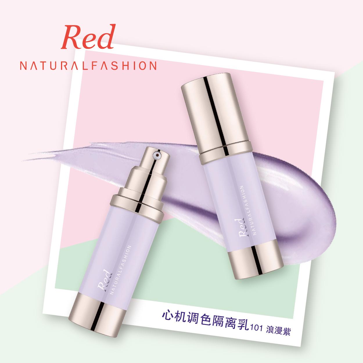Red naturalfashion心机调色隔离乳(浪漫紫)