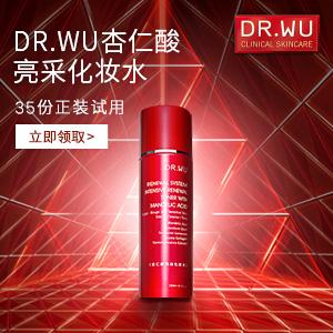 DR.WU杏仁酸亮采化妆水