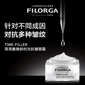 菲洛嘉焕龄时光抗皱面霜