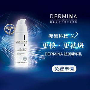 DERMINA祛斑精华乳