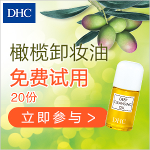 DHC 橄榄卸妆油