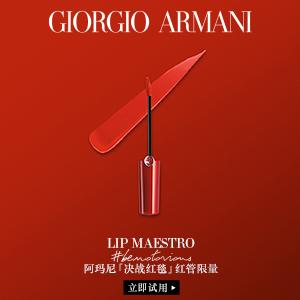 阿玛尼【决战红毯】红管限量系列