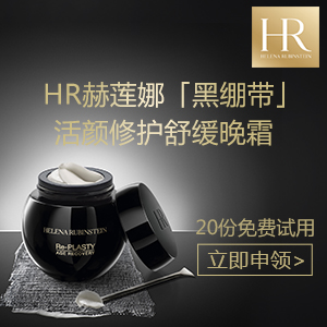 HR赫莲娜「黑绷带」活颜修护舒缓晚霜
