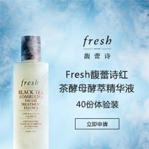 Fresh馥蕾诗红茶酵母酵萃精华液