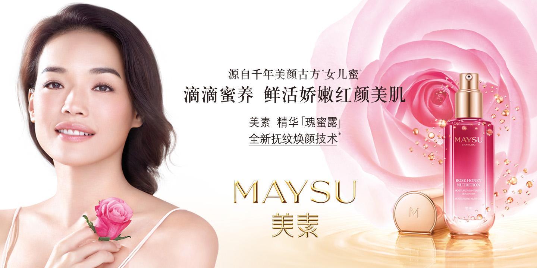 美素化妆品海报_素材中国sccnn.com