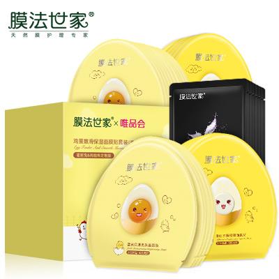 鸡蛋嫩滑保湿面膜贴套装(蛋白+蛋黄)【蜜斯兔&呜啦熊定制版】